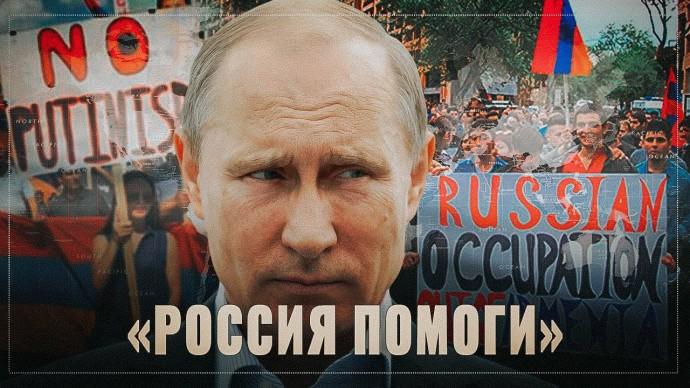А братья кто? Союзники, говорите? Они кричат «Россия помоги», а слышно «Россия уходи»