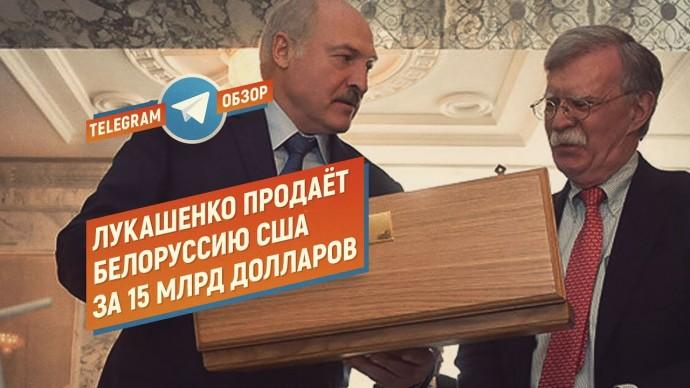Лукашенко продаёт Белоруссию США за 15 млрд долларов (Telegram. Обзор)