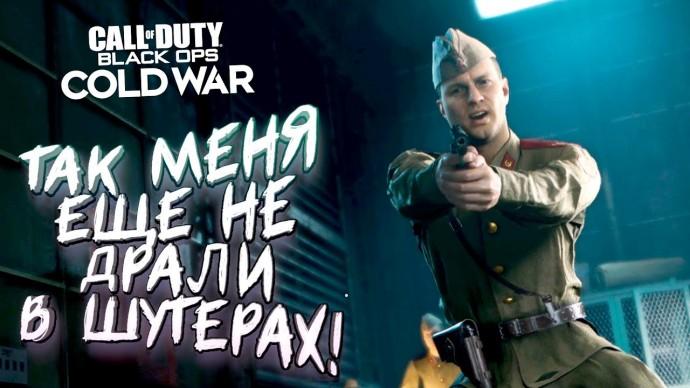 ТАК МЕНЯ ЕЩЕ НЕ ДРАЛИ В ШУТЕРАХ! - У НИХ ЧИТЫ В Call of Duty: Cold War #3