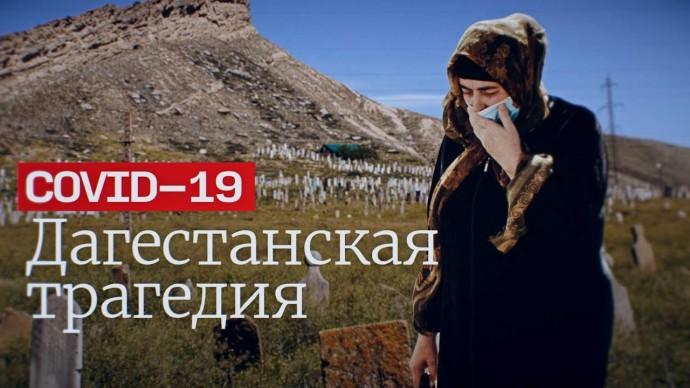 Почему коронавирус в Дагестане стал катастрофой? / Эпидемия с Антоном Красовским