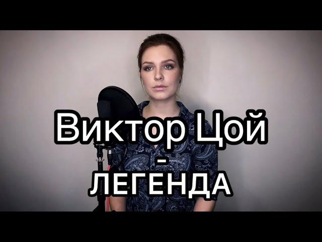Алиса Супронова - Легенда (Виктор Цой)