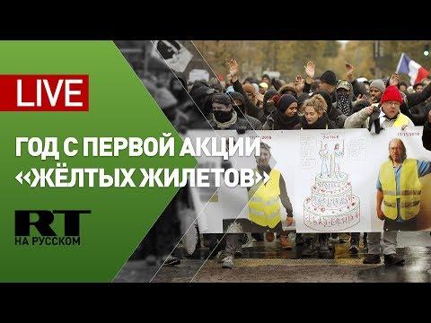 «Жёлтые жилеты» отмечают год с момента первых уличных акций протеста — LIVE