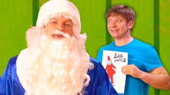 Мальчик Витя и Дед Мороз в туалете - Уральские Пельмени