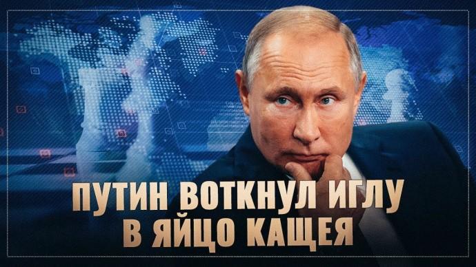 Путин ударил в болевой центр глобальной власти