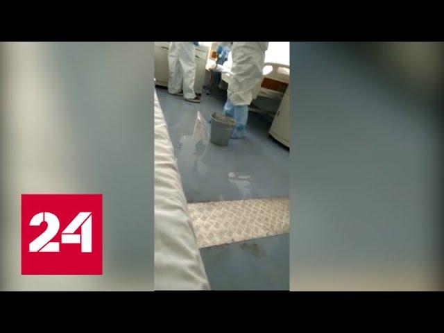 В Челябинской области затопило новую больницу с ковидными пациентами - Россия 24