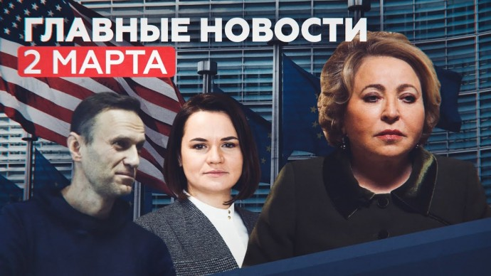 Новости дня 2 марта: санкции США и ЕС против России, индексация пенсий, розыск Тихановской