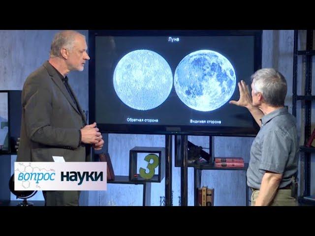 50 лет высадке на Луну. Вопрос науки с Семихатовым и Сурдиным