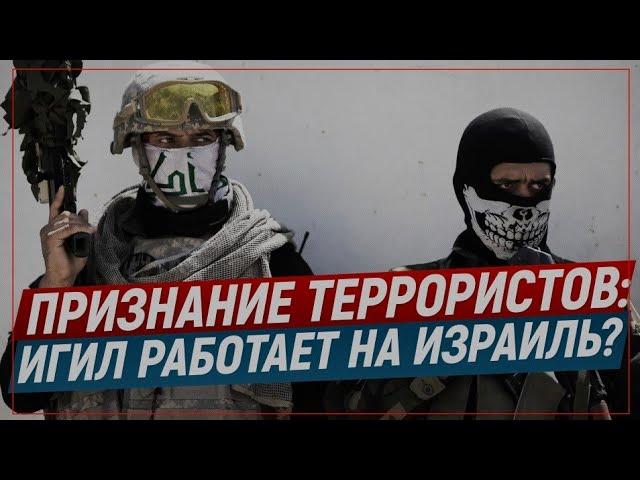 Признание террористов: ИГИЛ работает на Израиль? (Романов Роман)