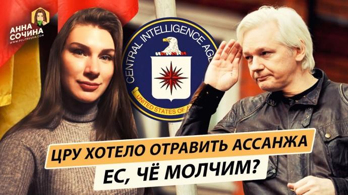 ЦРУ собиралось отравить Ассанжа. ЕС, че молчим? (Анна Сочина)