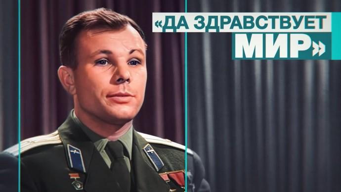 Впервые в цвете: RT публикует уникальное поздравление Гагарина с первой годовщиной полёта в космос