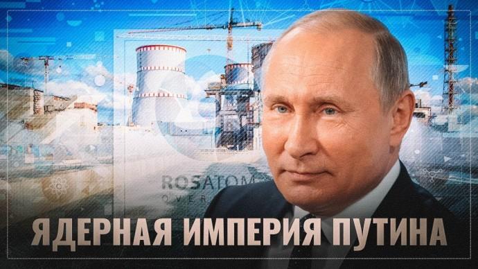 Ядерная империя Путина