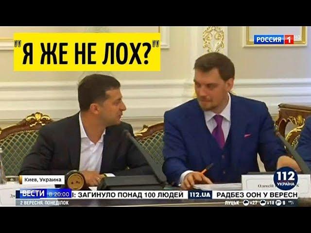 Срочно! Грандиозный СКАНДАЛ на Украине и НОВЫЙ украинский КОМПРОМАТ на Трампа