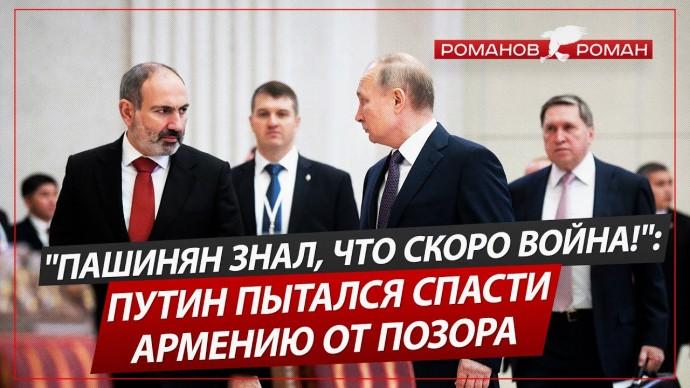 """""""Пашинян знал, что скоро война!"""": Путин пытался спасти Армению от позора"""