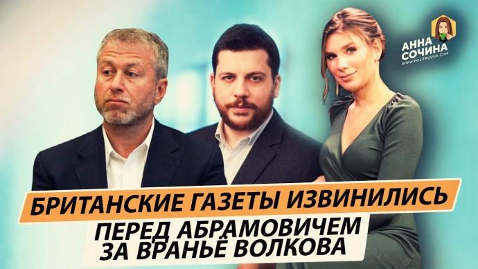 Британские газеты извинились перед Абрамовичем за вранье Волкова (Анна Сочина)