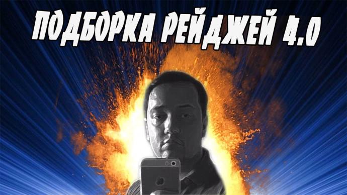 ЛЕНА ГОЛОВАЧ ПОДБОРКА РЕЙДЖЕЙ 4.0