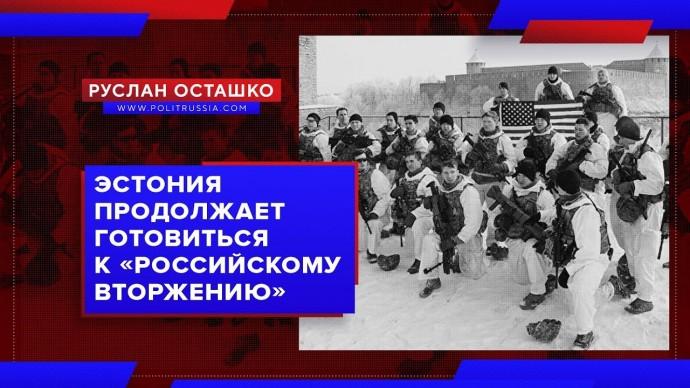 Эстония продолжает готовиться к «российскому вторжению» (Руслан Осташко)