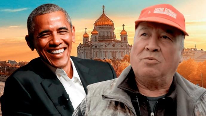 Обама попытался высмеять Россию, назвав её пародией на сверхдержаву