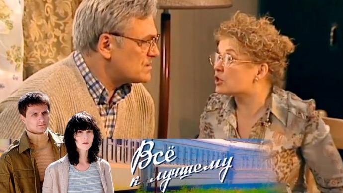 Всё к лучшему. 241 серия (2010-11) Семейная драма, мелодрама @ Русские сериалы