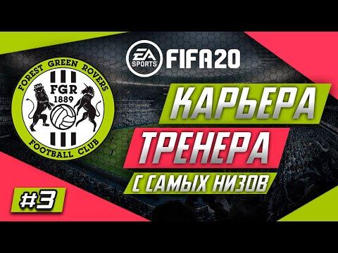 Прохождение FIFA 20 [карьера] #3