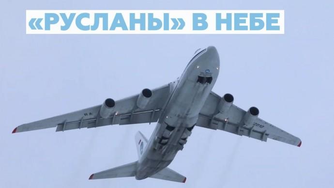 Одновременный полёт шести самолётов Ан-124-100 «Руслан» — видео