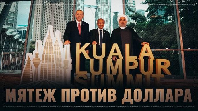 """Это мятеж против доллара: несколько стран обсуждают """"золотой щит"""""""