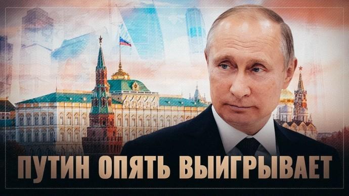 """В США нашли виновника в том, что """"Россия опять выигрывает"""""""