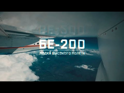 Военная приёмка. Бе-200. Лодка высокого полёта, военная приемка