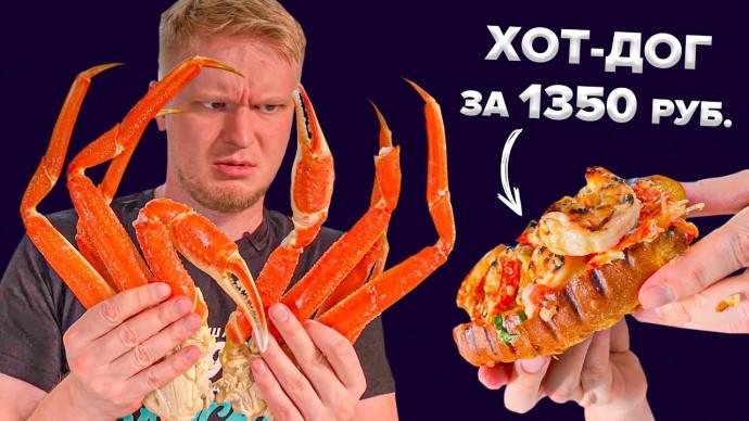 ЗАЖРАТАЯ Москва! Larry and Crabs. Славный Обзор!