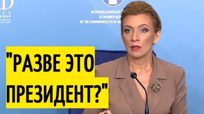 Срочно! Захарова РАЗНОСИТ заявления Зеленского по Донбассу!
