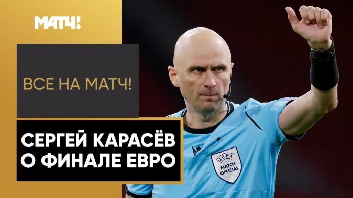 Сергей Карасёв. Главная звезда Евро в эфире «Матч ТВ»!