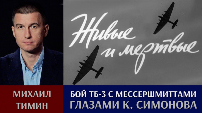 """Воздушный бой ТБ-3 с """"мессершмиттами"""" 30 июня 1941 года глазами Константина Симонова."""