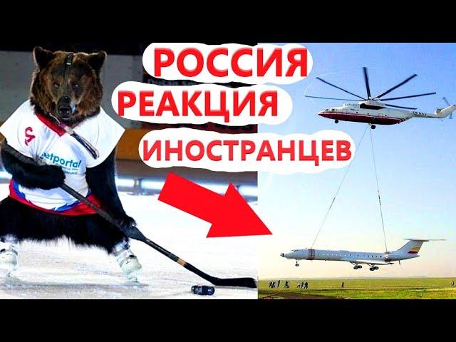 КОММЕНТАРИИ ИНОСТРАНЦЕВ О РОССИИ и РУССКИХ.127 ЧАСТЬ