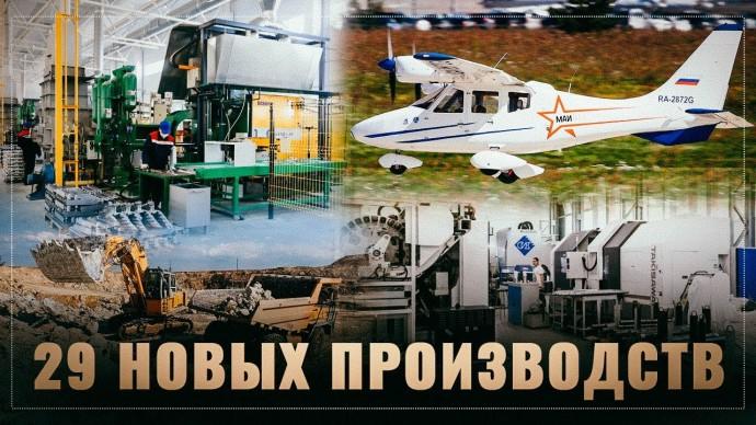 Всепропальщикам не показывать! В январе-феврале в России открылось 29 новых производств