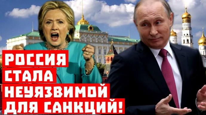 Доизолировались: горькое признание Запада! Россия стала неуязвимой для санкций!