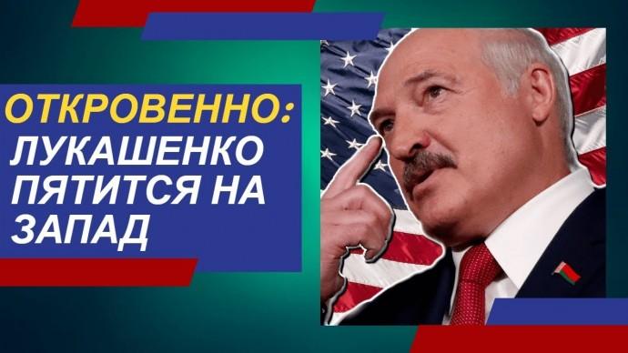 Белоруссия уходит на Запад. Усидеть на двух стульях не получится