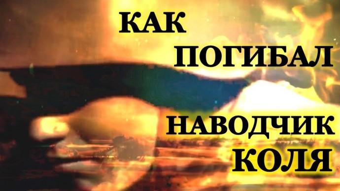 """Как погибал наводчик Коля... Рубрика """" Забытые герои...МЫ ПОМНИМ."""
