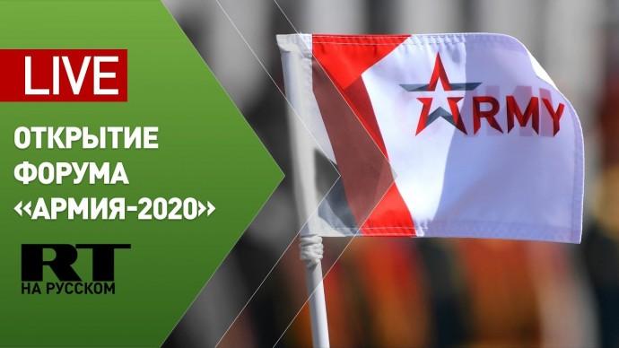 Церемония открытия военно-технического форума «Армия-2020» — LIVE