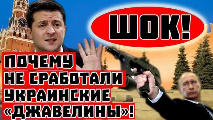 Такое шокирует, Россия пошла в наступление! Почему не сработали украинские «Джавелины»!