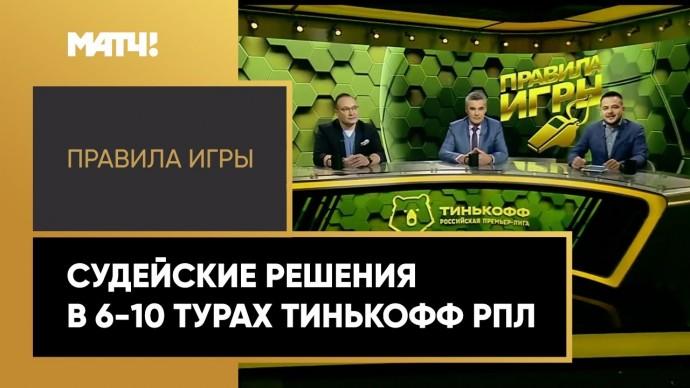 «Правила игры»: судейские решения в 6-10 турах Тинькофф РПЛ. Выпуск от 16.10.2020