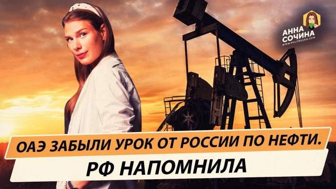 На Востоке забыли нефтяной урок от России - Россия напомнила (Анна Сочина)
