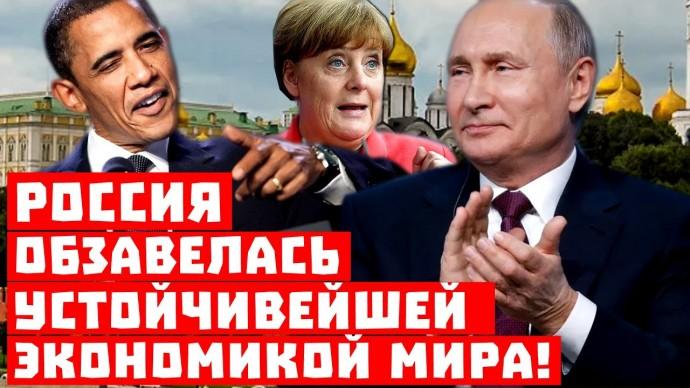 Обама, спасибо, друг! Россия обзавелась устойчивейшей экономикой мира!
