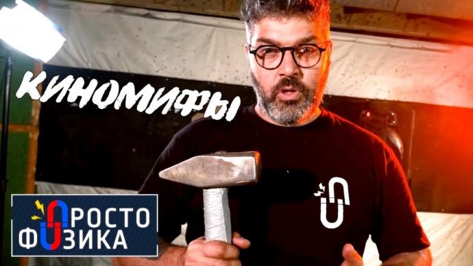 Проверяем киномифы | ПРОСТО ФИЗИКА с Алексеем Иванченко
