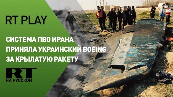 «Неправильный выбор»: ошибка системы ПВО Ирана стала причиной крушения украинского Boeing