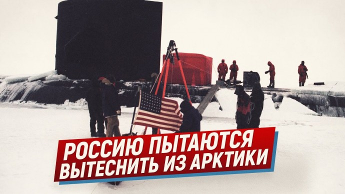Россию пытаются вытеснить из Арктики (Telegram. Обзор)