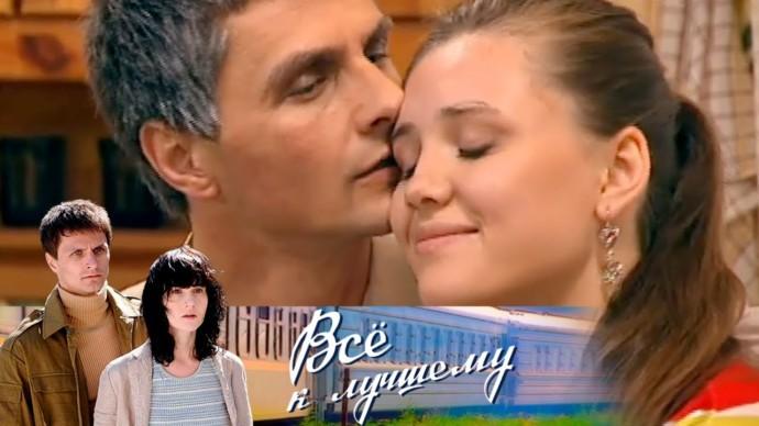 Всё к лучшему. 254 серия (2010-11) Семейная драма, мелодрама @ Русские сериалы