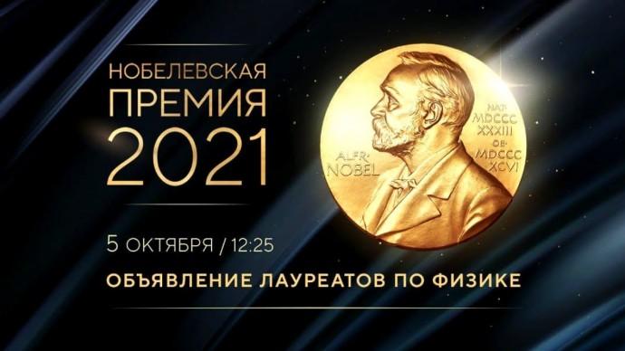 Нобелевская премия 2021 по физике. Объявление лауреатов