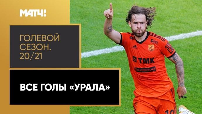 «Голевой сезон. 20/21»: «Урал»