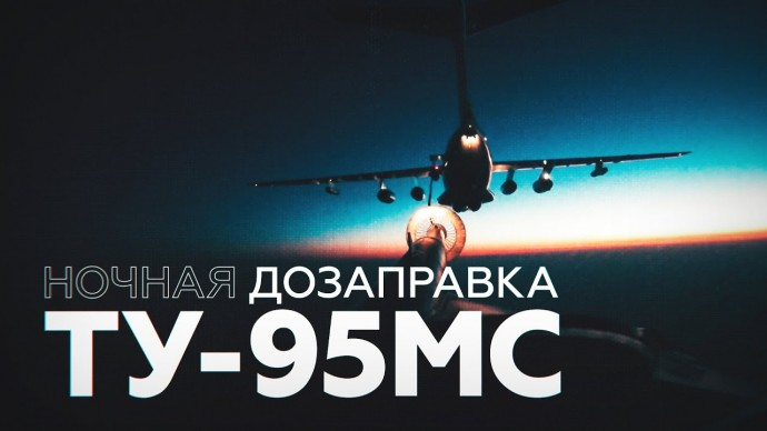 Ночная дозаправка Ту-95МС в воздухе — видео
