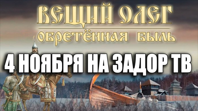 """Трейлер фильма """"Вещий Олег. Обретённая быль""""."""