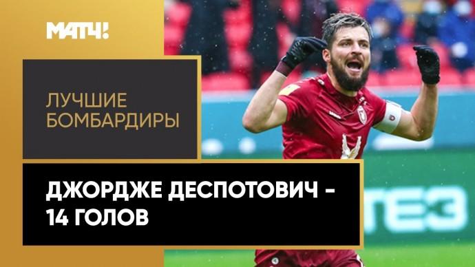 Джордже Деспотович. Лучшие бомбардиры Тинькофф РПЛ 2020/21